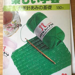 手編みの本