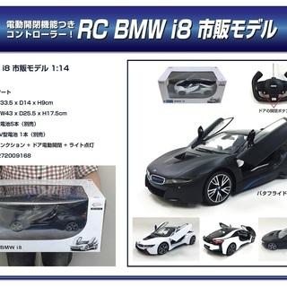 ラスター ラジコン ★BMW i8 市販モデル 1:14★