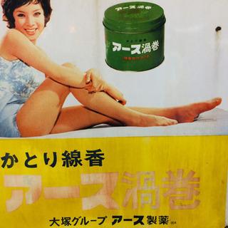 【レトロ雑貨】アース渦巻のレトロなブリキ看板です!