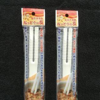 【未開封新品】納豆かき混ぜ棒 2本セット