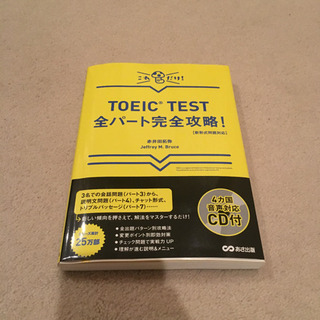 未使用 TOEIC TEST全パート完全攻略! これだけ!