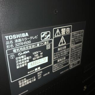 東芝 REGZA 32RH500 ハードディスク内臓 要状態確認