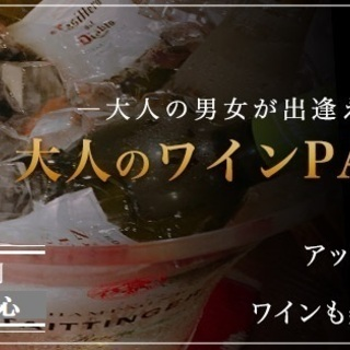 【ワインコン♡30代40代中心】8月16日(金)19時♡恋活♡素敵...