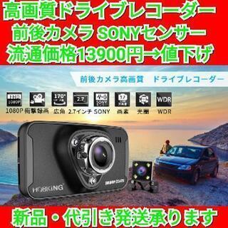 【最終セール!】HQBKiNG ドライブレコーダー 前後カメラ ...