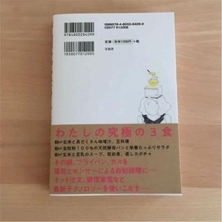 【新品同様】勝間式食事ハック - 世田谷区