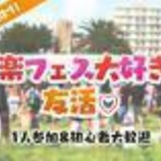 【友活】8月14日(水)13時♡音楽フェス好き♡一緒に共感できる♡...