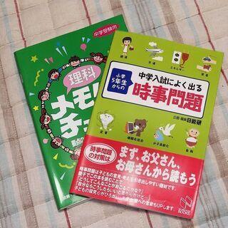 中学受験用  参考書2冊~4冊