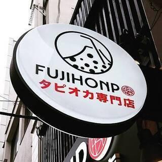 日本初和風テイストを実現した浅草人気店のタピオカ専門店「藤本舗」