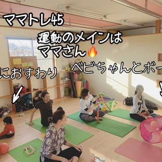 マタニティヨガ開催ー7/16(火)9:45〜10:30 − 静岡県