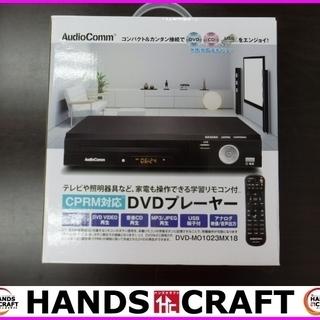 Audio Comm DVD-MO1023MX18 DVDプレーヤー