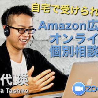 """Amazon広告完全マスター オンライン個別相談会 『2019年..."