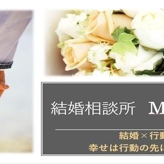 【無料】婚活のお悩み相談