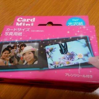 【♥インスタ映え♥】カードサイズ 光沢紙