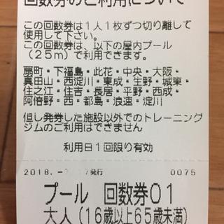 大阪市 屋内プール 回数券