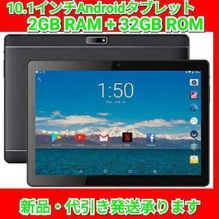 【最終セール!】10.1インチAndroid タブレット 2GB...