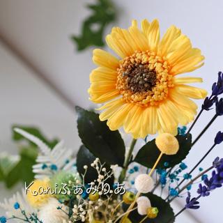 ま~るいお花のお日さまアレンジ♥