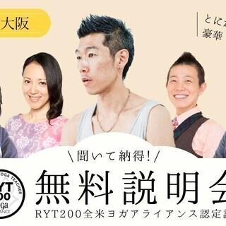 【8/30】中島正明:RYT200ヨガ指導者養成講座<無料説明会>