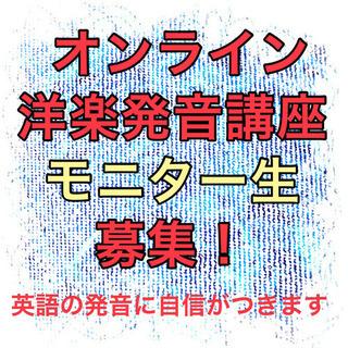 今月中の申込まで★ボーカル★英語の歌の歌い方を教えます!オンライン...