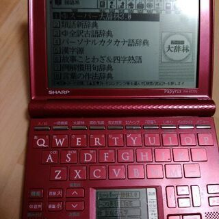 シャープ電子辞書2500円