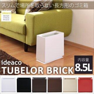 【ほぼ未使用品】赤いゴミ箱!TUBELOR BRICK ideac...