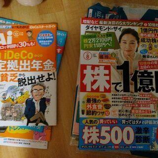 経済雑誌バックナンバー1年分1000円