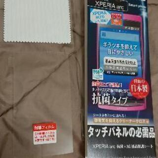 ※一時値下げ100円 Xperia arc(acro)用抗…