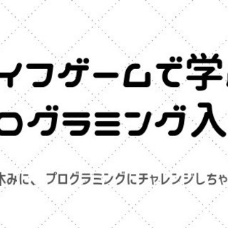 【7/28】この機会にサクッと体験!子供のプログラミング1日講座...