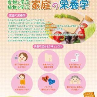 【残席4】くらしの栄養レッスン【7月24日締切】