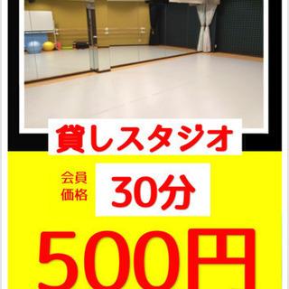 【船橋駅3分】貸スタジオ30分500円