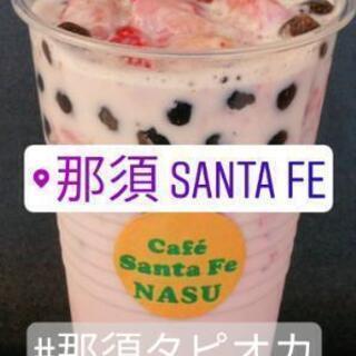 cafe 那須Santa Fe メロンパン工房 スタッフ募集 − 栃木県
