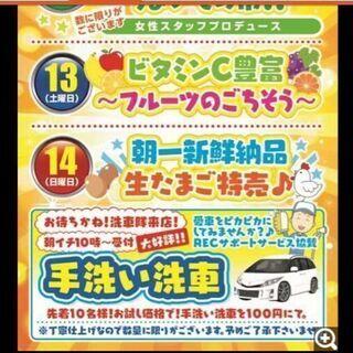 中止 7月14日 洗車イベント