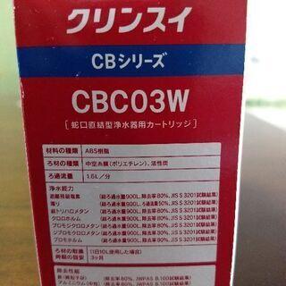 浄水器クリンスイ カートリッジ2本 CBC03W