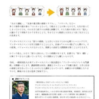 【いわき市】アンガーマネジメント入門講座 2019/7/24