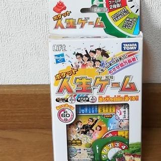 【300円】ポケット人生ゲーム(新品)