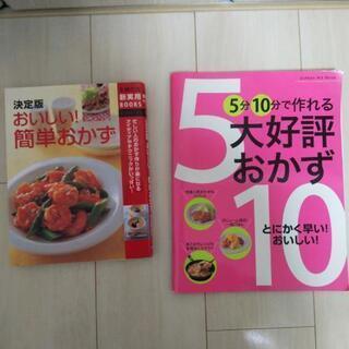 料理本 2冊セット