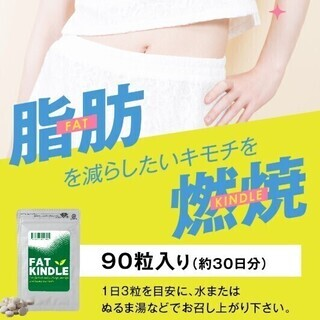 【新規ダイエット商品】FAT KINDLE(ファットキンドル)