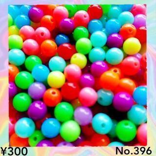 No.396  8㎜♡80個♡ネオンカラーラウンドビーズ♡ボールビーズ