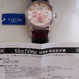 本日限定販売。高価な腕時計
