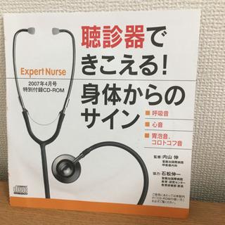 聴診器で聞こえる身体からのサイン