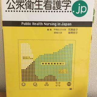 公衆衛生看護学