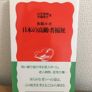 日本の高齢者福祉