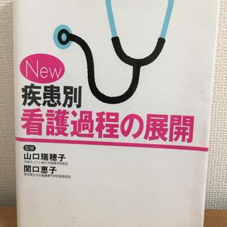 疾患別 看護過程の展開