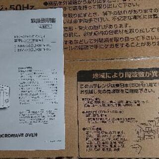 【Soldout】ニトリ製電子レンジ MM720CUKN …