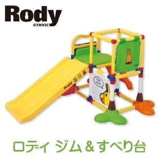 ロディ ベビージム&すべり台