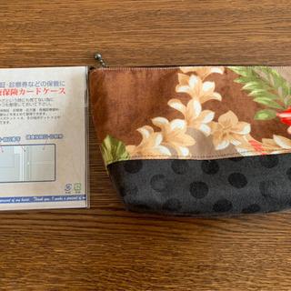 ミニポーチ&カードケース 未使用品