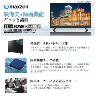【美品】Maxzen ハイビジョン液晶テレビ32型 (J32SK03)