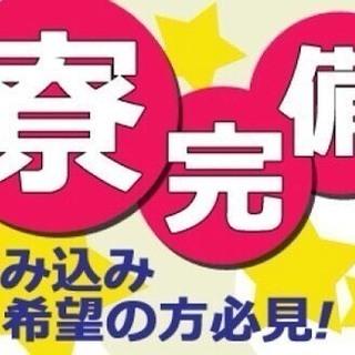 【寮0円・光熱費負担】機械OP・加工業務【時給1400円~】
