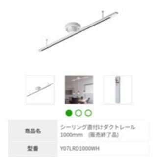 シーリング直付けライティングダクトレール ヤザワコーポレーション