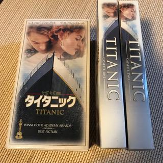 タイタニック VHS2本組差し上げます。