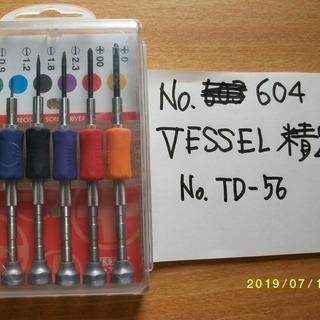 No.604 VESSEL精密ドライバー